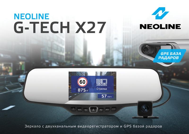Neoline G-Tech X27 Dual