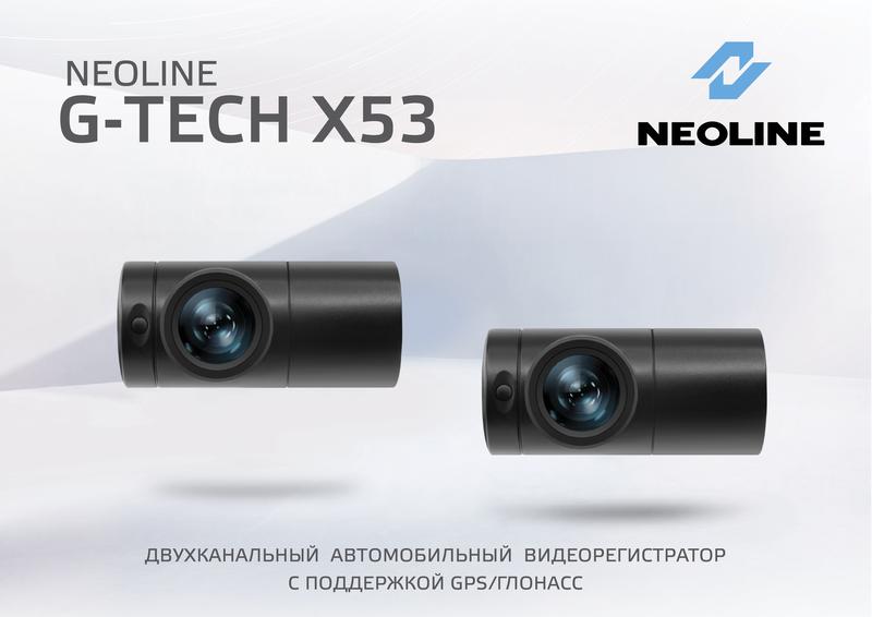 Neoline G-Tech X53 Dual