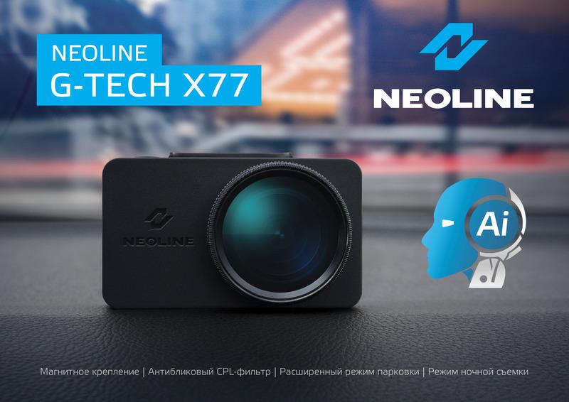 NEOLINE G-Tech X77