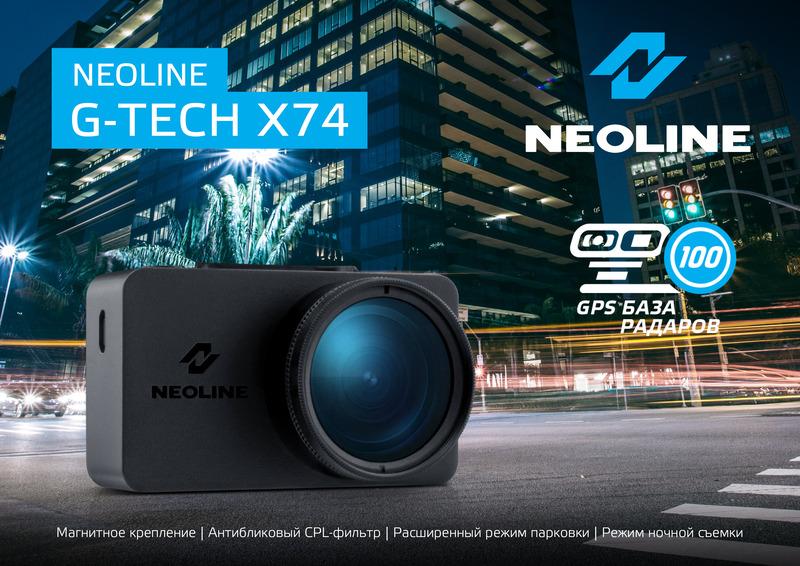 Neoline G-Tech X74