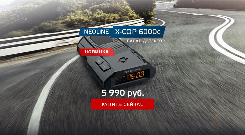 Neoline - Официальный интернет магазин автоэлектроники и ...