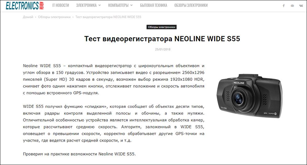 Electronocs review протестировали NEOLINE Wide S55
