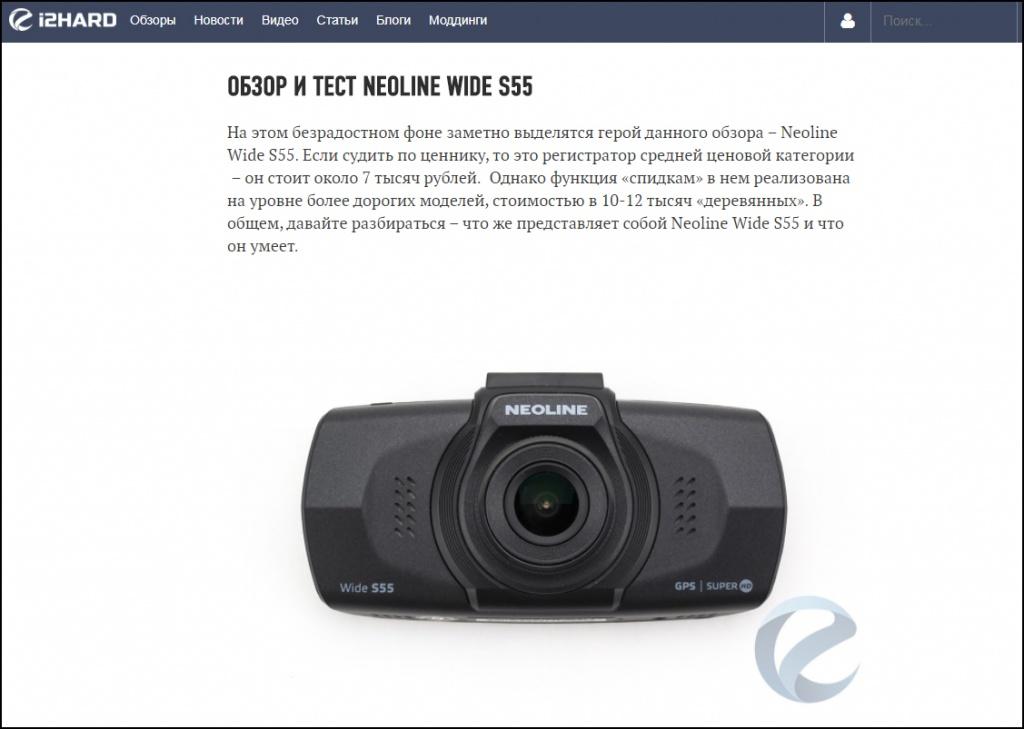 NEOLINE Wide S55 в тесте от i2hard.ru