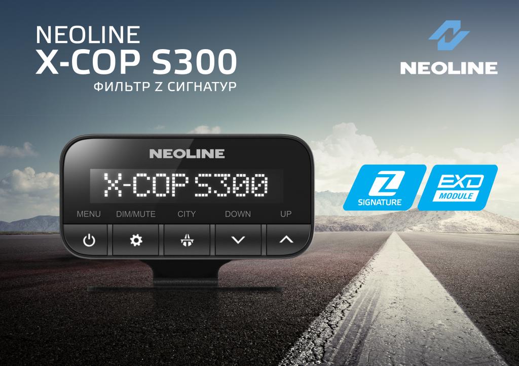 Презентация X-COP S300.png