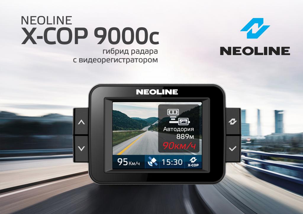 Презентация X-COP 9000с.png