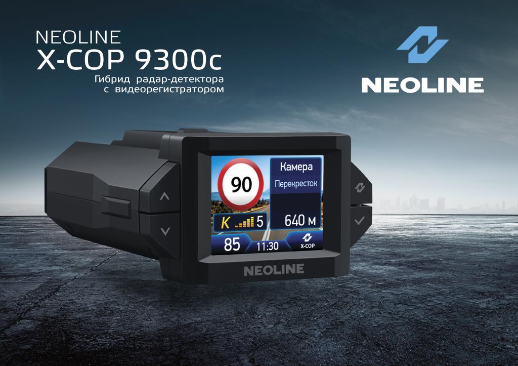 Презентация X-COP 9300с.png