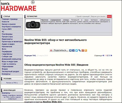 NEOLINE Wide S55 в обзоре от thg.ru